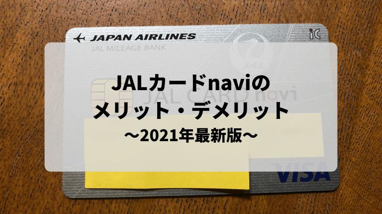 JALカードnaviのメリット・デメリット
