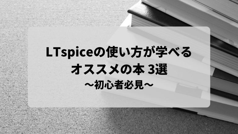 LTspiceの使い方が学べるオススメの本