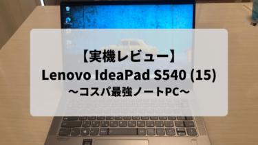 Lenovo IdeaPad S540実機レビュー