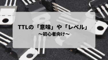 【初心者向け】TTLの「意味」や「レベル」について解説します!