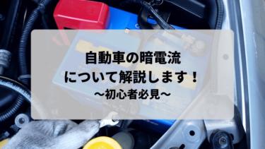 【初心者向け】自動車の暗電流について解説します!