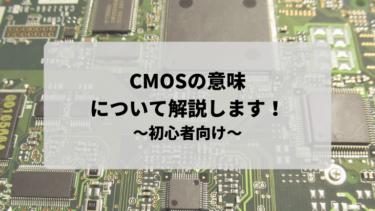 CMOSの意味