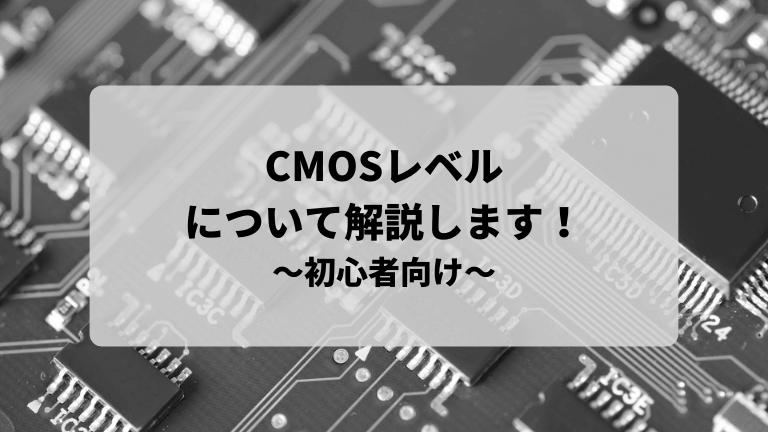 CMOSレベル
