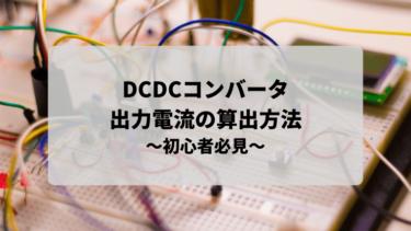 DCDCコンバータ出力電流の算出方法