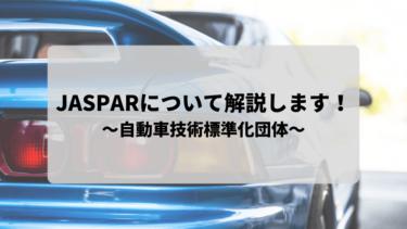 【自動車技術標準化団体】JASPARについて解説します!