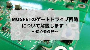 【初心者向け】MOSFETのゲートドライブ回路について解説します!