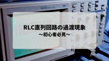 RLC直列回路の過渡現象