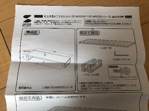 サンワダイレクトのモニター台部品説明書