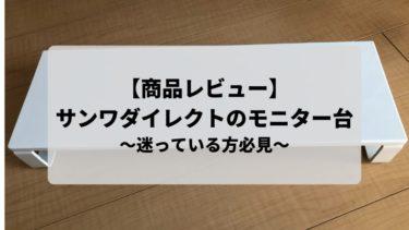 【商品レビュー】サンワダイレクトのモニター台を購入しました!