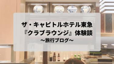 『ザ・キャピトルホテル東急』の『クラブラウンジ』を利用してみた!~旅行ブログ編~