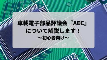 【車載電子部品評議会】AECについて解説します!