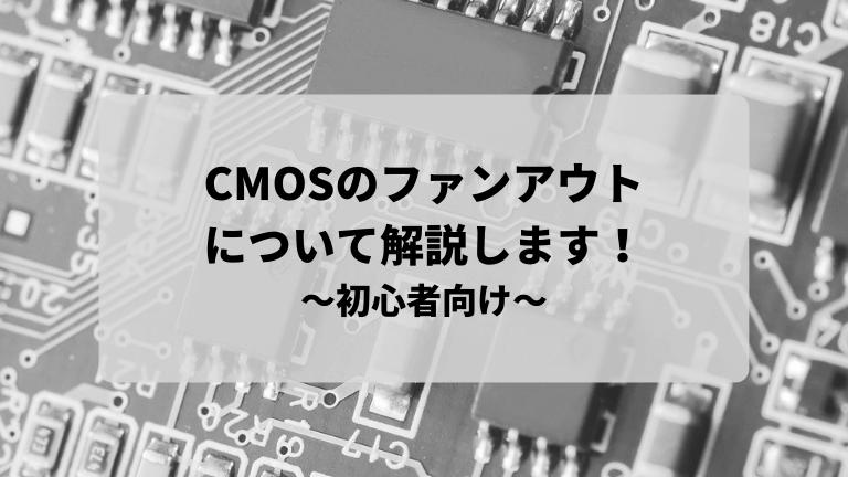 CMOSのファンアウト