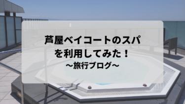 芦屋ベイコートのスパを利用してみた!~旅行ブログ編~