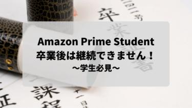 【Amazon Prime Student】卒業後は継続できません!