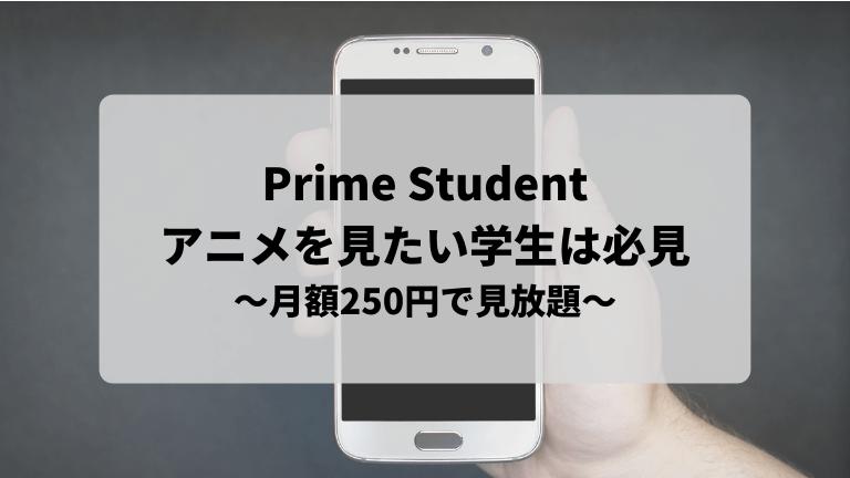 Prime Studentアニメ