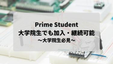 【Prime Student】大学院生でも加入・継続できます!