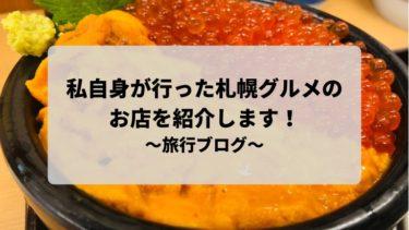 【札幌グルメ】私自身が行ったお店を紹介します!~旅行ブログ~