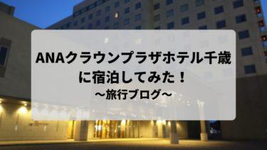 ANAクラウンプラザホテル千歳に泊まってみた!~旅行ブログ編~