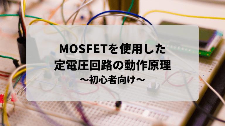 MOSFETを使用した定電圧回路の動作原理