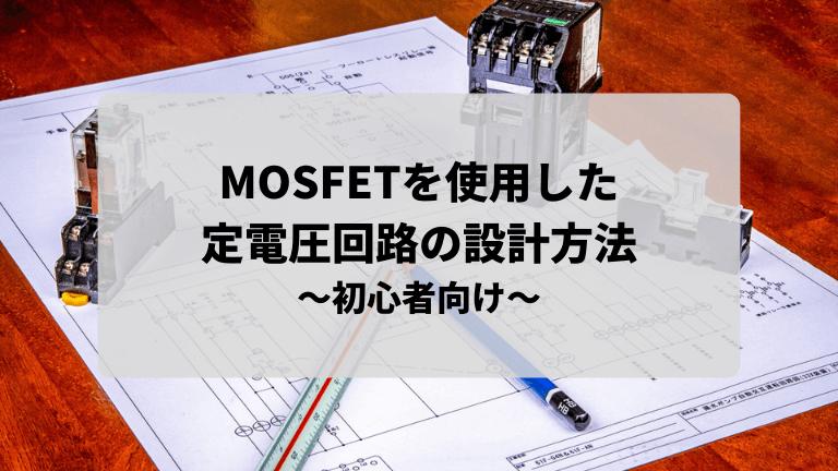 MOSFETを使用した定電圧回路の設計方法
