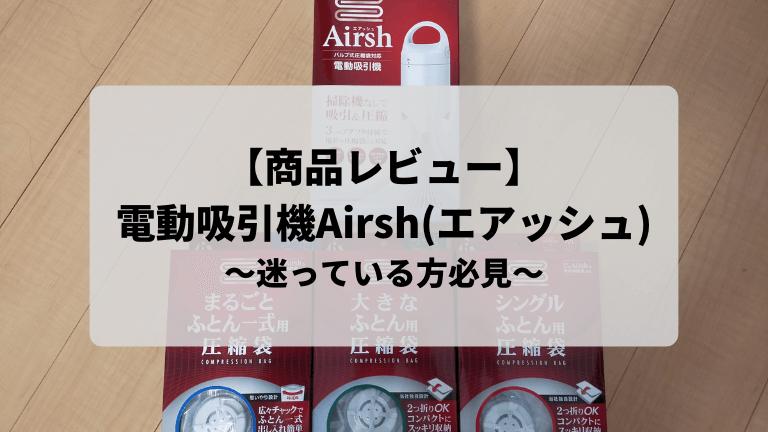 電動吸引機Airsh(エアッシュ)