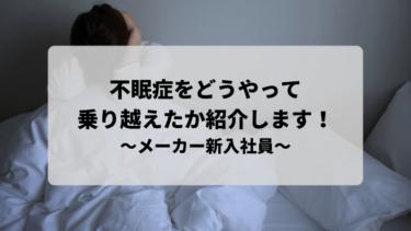 【新入社員】不眠症をどうやって乗り越えたか紹介します!