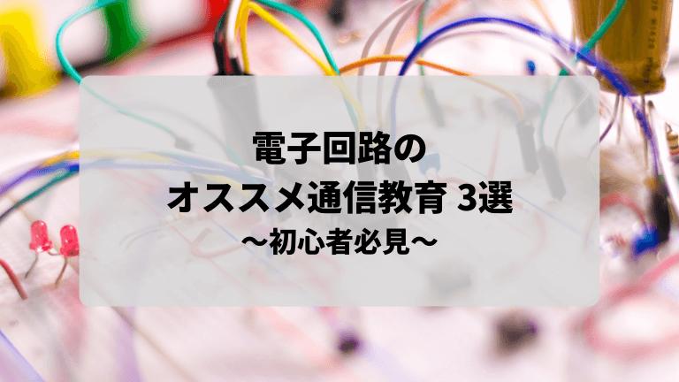 電子回路のオススメ通信教育