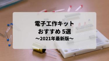 【2021年最新版】おすすめの電子工作キット5選を紹介します!