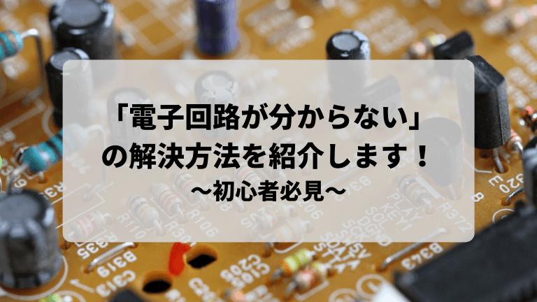 電子回路が分からないの解決方法