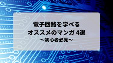【初心者必見】電子回路を学べるオススメのマンガ 4選 を紹介します!