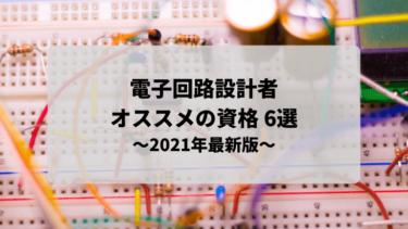 【2021年最新版】電子回路設計者にオススメの資格6選を紹介します!