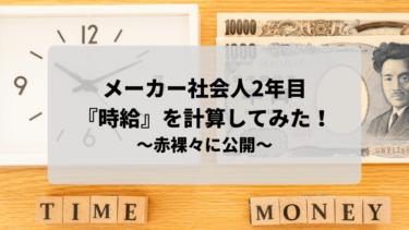【メーカー社会人2年目】年収から『時給』を計算してみた!