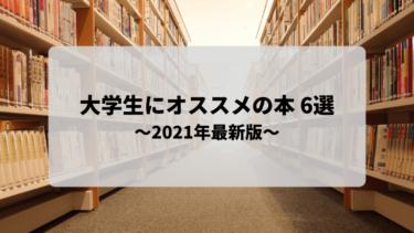【2021最新】大学生にオススメの本 6選 を紹介します!