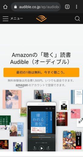 Amazon Audibleの登録方法①