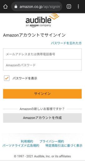 Amazon Audibleの登録方法②