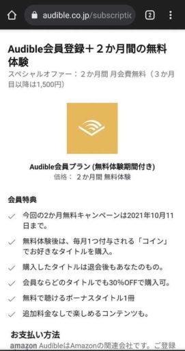 Amazon Audibleの登録方法④
