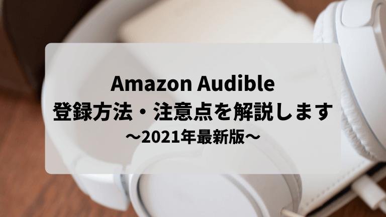 Amazon Audibleの登録方法と注意点