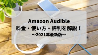 Amazon Audibleとは?料金・使い方・評判について解説します!