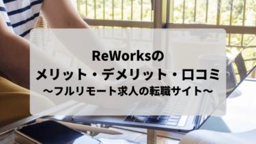 【在宅リモートワーク求人サイト】ReWorksのメリット・デメリット・口コミを紹介します!