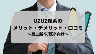 【第二新卒/既卒向け就職サポート】UZUZ理系のメリット・口コミを紹介します!