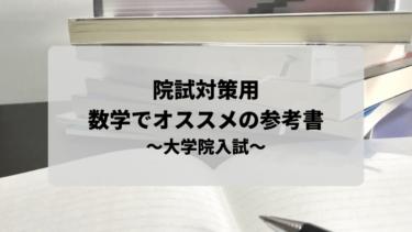 【院試】数学でオススメの参考書 17選を紹介します!