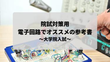 【院試】電子回路でオススメの参考書 3選を紹介します!