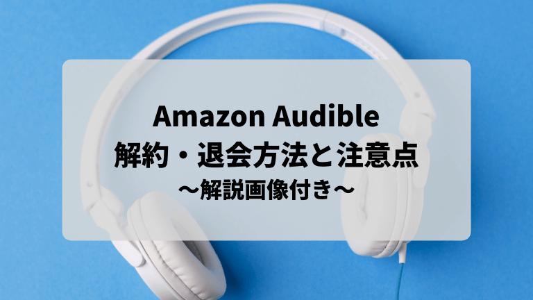 Amazon Audibleの解約・退会方法
