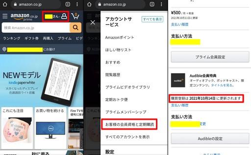 Amazon audible契約更新日の確認方法