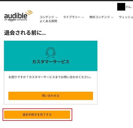 Amazon audible解約手順4