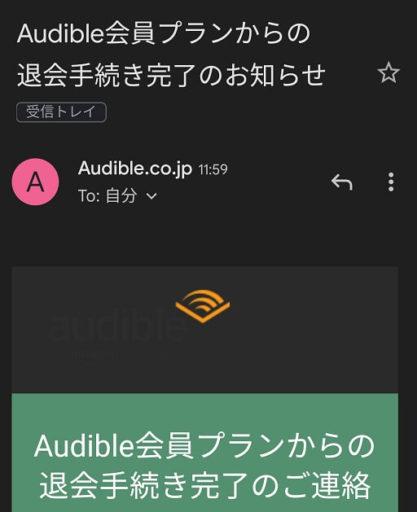 Amazon audible解約手順5-2